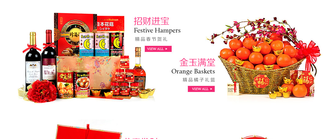AngelFlorist 2017 Chinese new year Hamper Singapore gift baskets